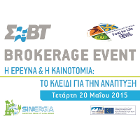 BROKERAGE EVENT 2015